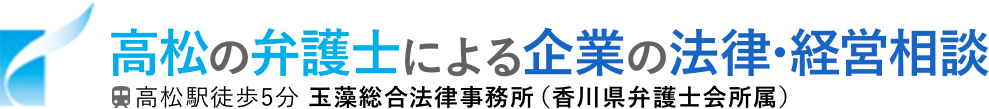高松の顧問弁護士による企業の法律経営相談は玉藻総合法律事務所