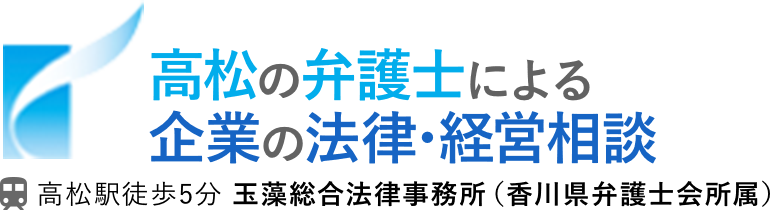 香川・高松の弁護士 企業の法律相談は玉藻総合法律事務所