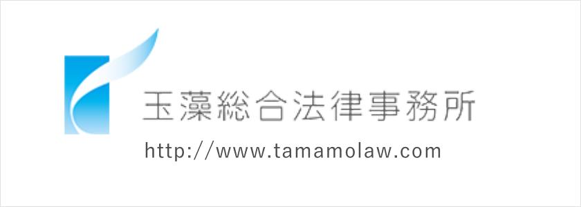 玉藻総合法律事務所